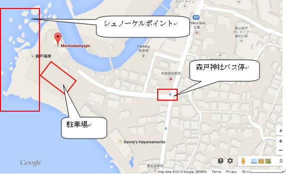 森戸神社バス停