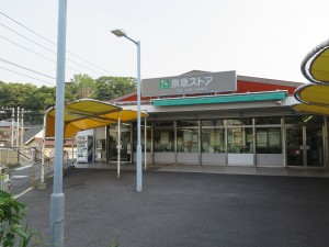 浦賀駅のスーパー