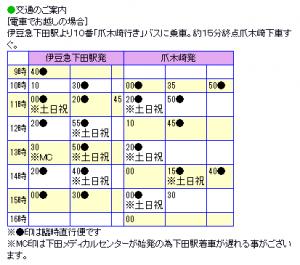 爪木崎のバス時刻表